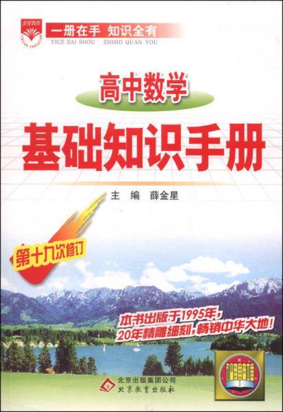 2013·金星教育·基础知识手册