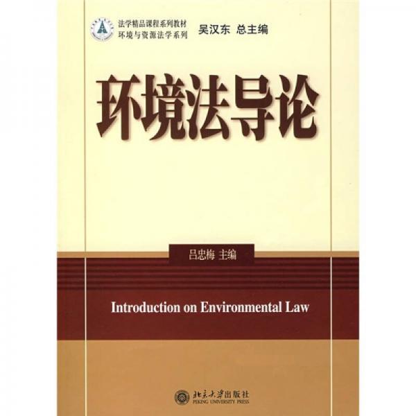 法学精品课程系列教材·环境与资源法学系列:环境法导论