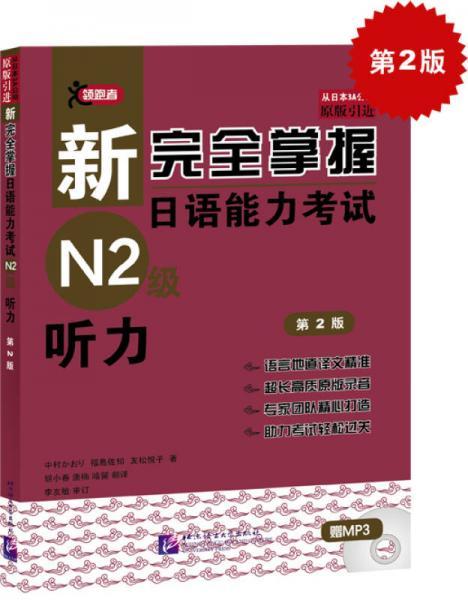 新完全掌握日语能力考试N2级