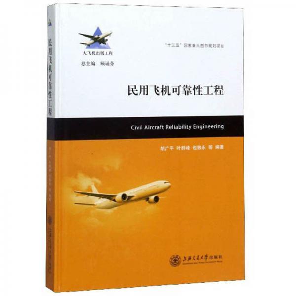 民用飞机可靠性工程/大飞机出版工程