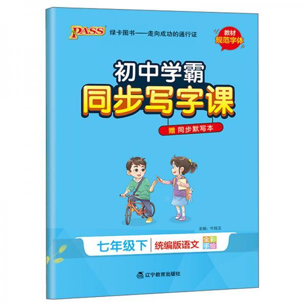 初中学霸同步写字课:统编版语文(七年级下全彩手绘)
