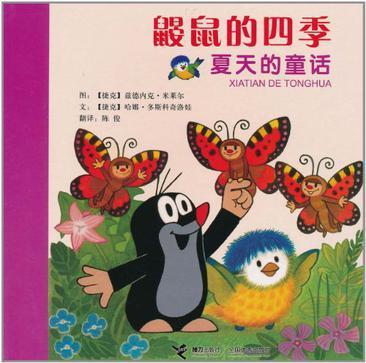 鼹鼠的四季(夏天的童话)