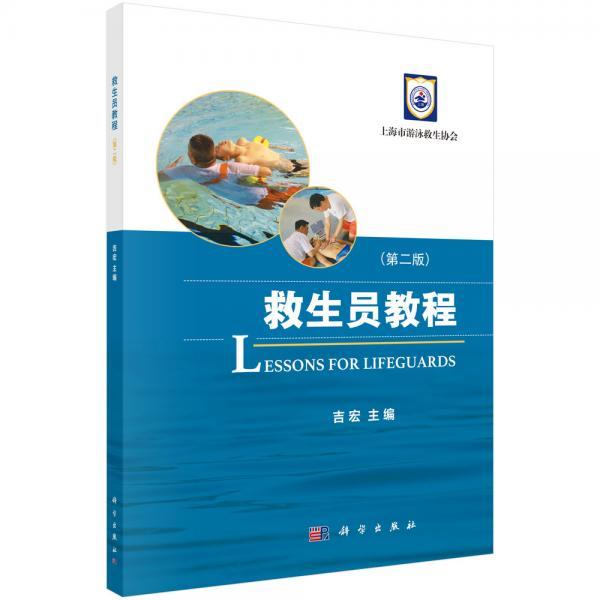 救生员教程(第二版)