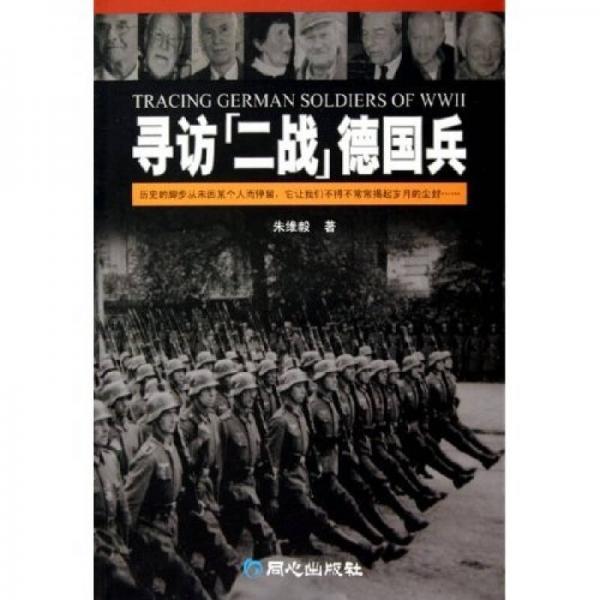 """寻访""""二战""""德国兵"""