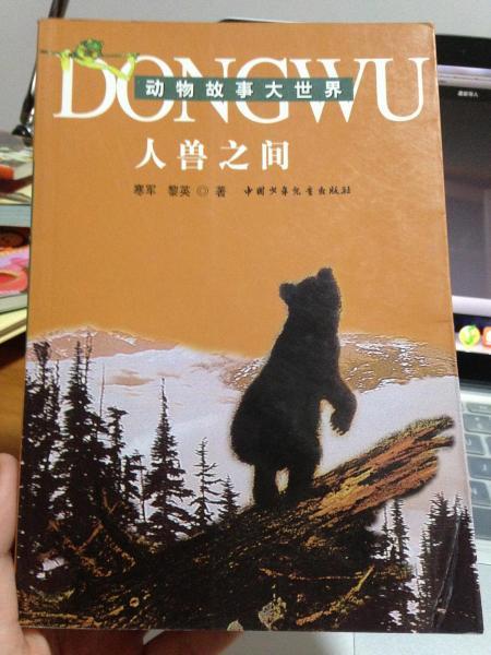 动物故事大世界-人兽之间