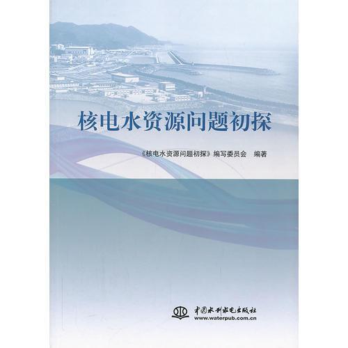 核电水资源问题初探