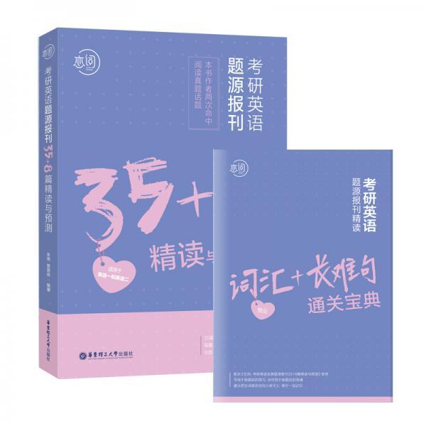 朱伟考研英语考研英语题源报刊35+8篇精读与预测
