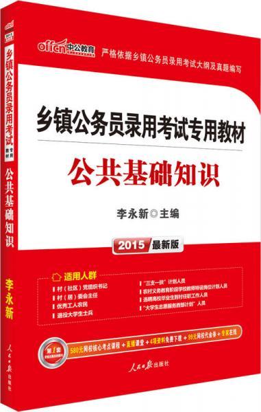 中公 2015乡镇公务员录用考试专用教材:公共基础知识(新版)