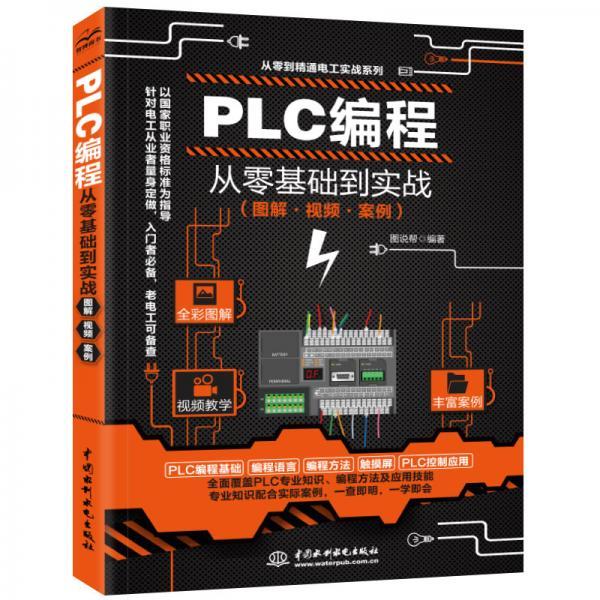PLC编程从零基础到实战(图解·视频·案例)