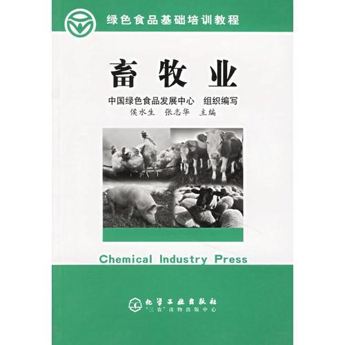 畜牧业/绿色食品基础培训教程