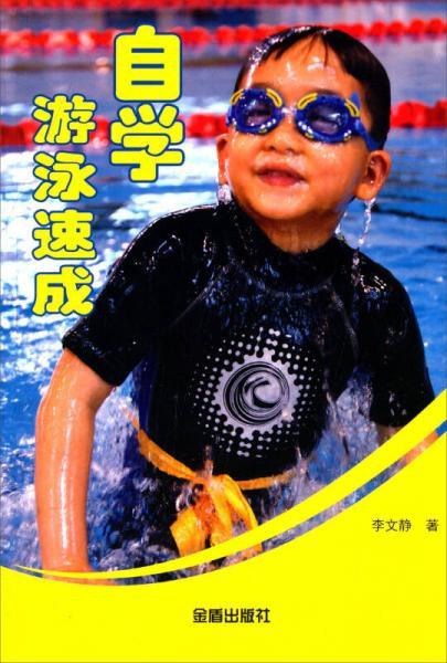 自学游泳速成