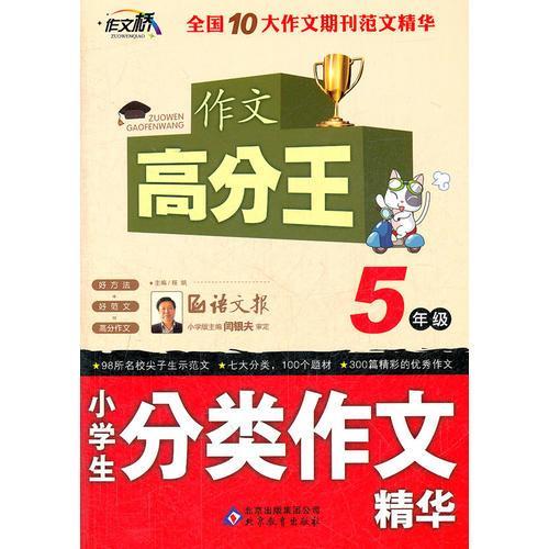 小学生分类作文精华 (5年级)