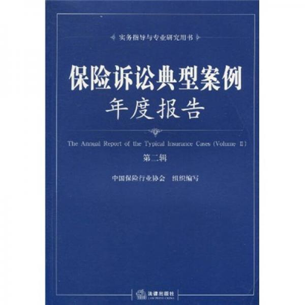 保险诉讼典型案例年度报告(第2辑)