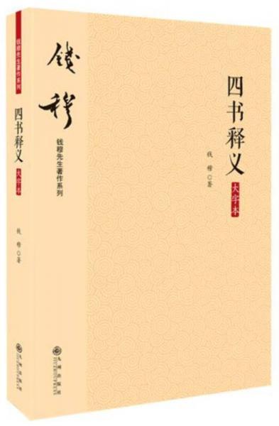 钱穆先生著作系列(简体版):四书释义(大字本)