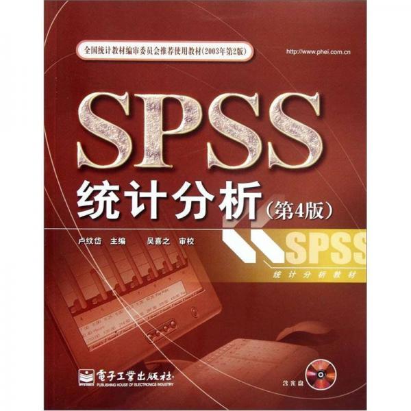 SPSS统计分析
