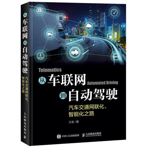 从车联网到自动驾驶——汽车交通网联化、智能化之路