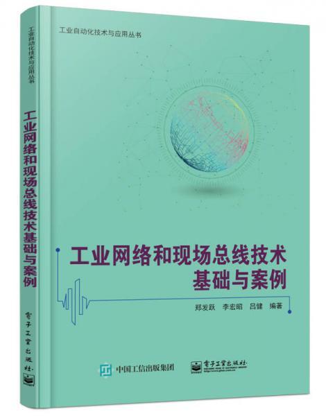 工业网络和现场总线技术基础与案例