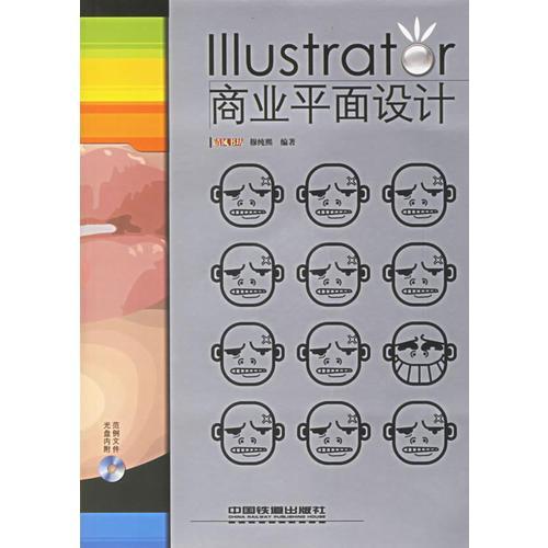 Illustrator商业平面设计