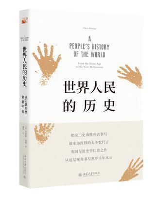 世界人民的历史