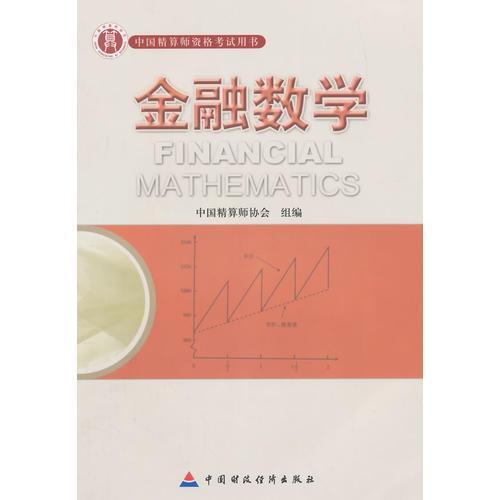 准精算师考试教材金融数学