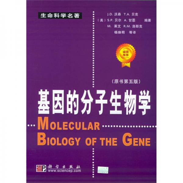 基因的分子生物学