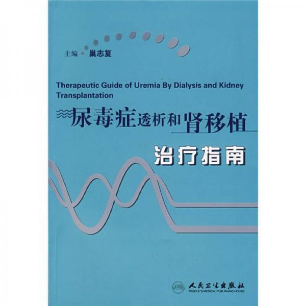 尿毒症透析和肾移植治疗指南