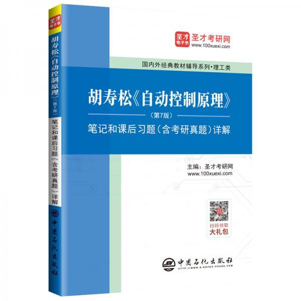 圣才教育:胡寿松自动控制原理(第7版)笔记和课后习题(含考研真题)详解