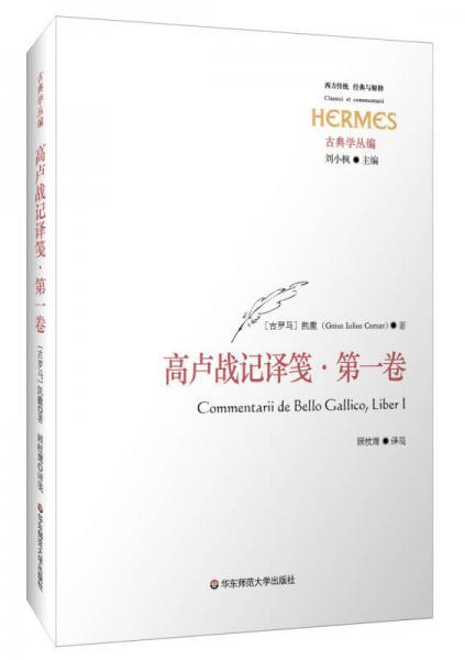 高卢战记译笺·第一卷