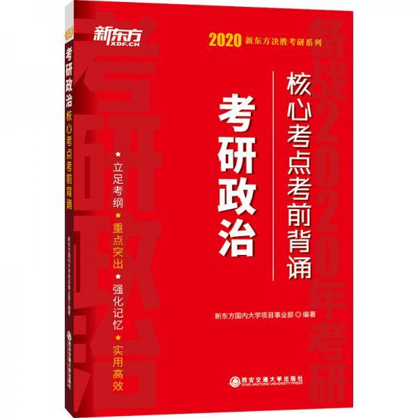 2020考研政治新东方决胜考研系列考研政治核心考点考前背诵