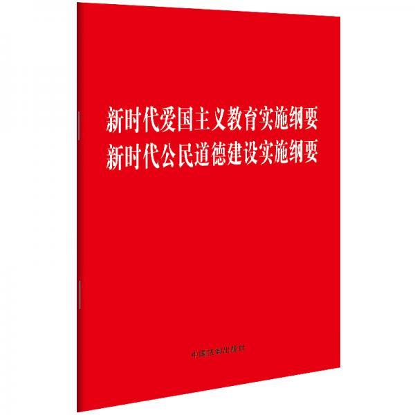 新时代爱国主义教育实施纲要新时代公民道德建设实施纲要(32开)