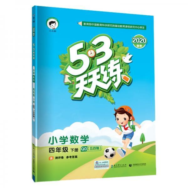 53天天练小学数学四年级下册QD(五四制)(青岛五四制版)2020年春(含测评卷及答案册)