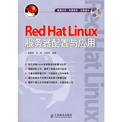Red Hat Linux服务器配置与应用