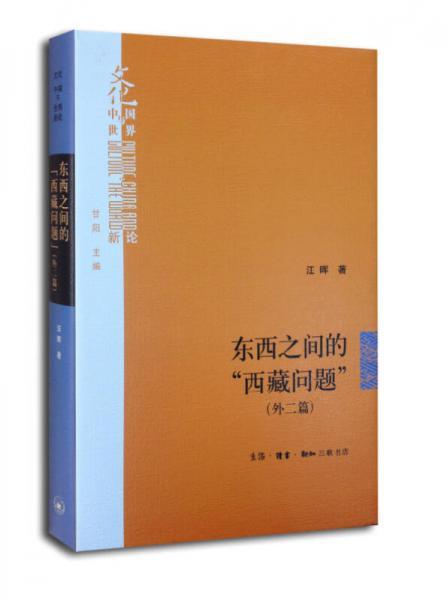 """东西之间的""""西藏问题""""(外二篇)"""