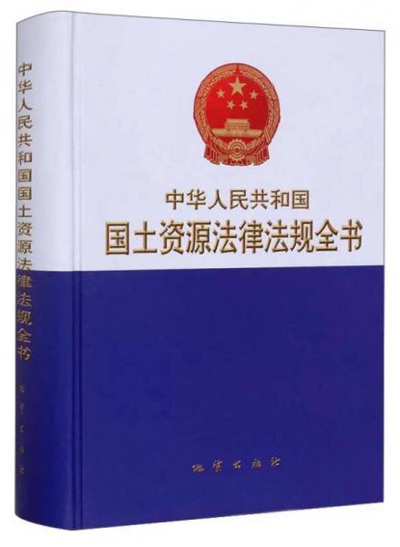 中华人民共和国国土资源法律法规全书