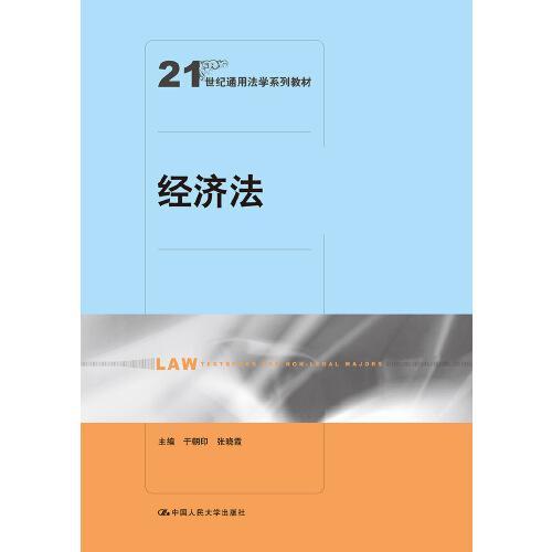 经济法(21世纪通用法学系列教材)