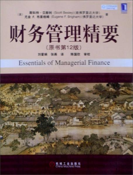 财务管理精要