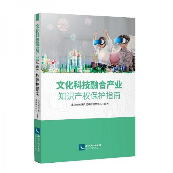 文化科技融合产业知识产权保护指南