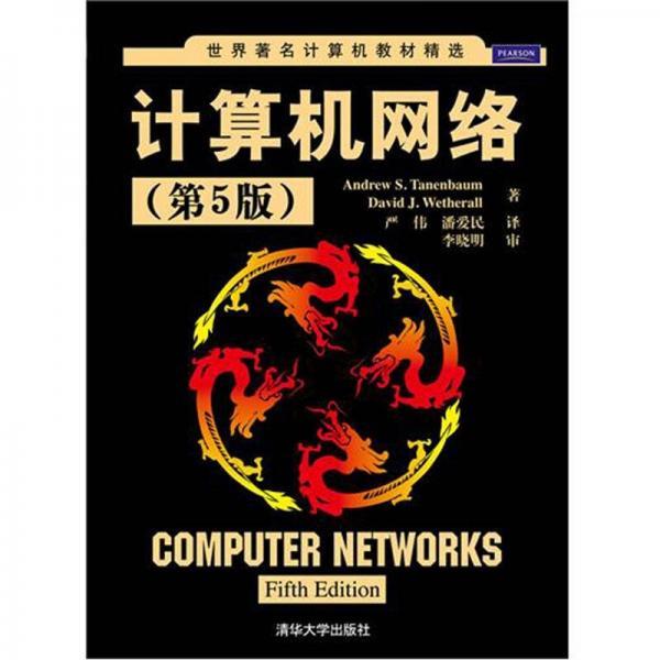 计算机搜集(第5版)