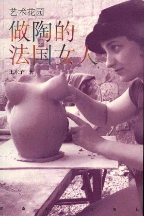 做陶的法国女人