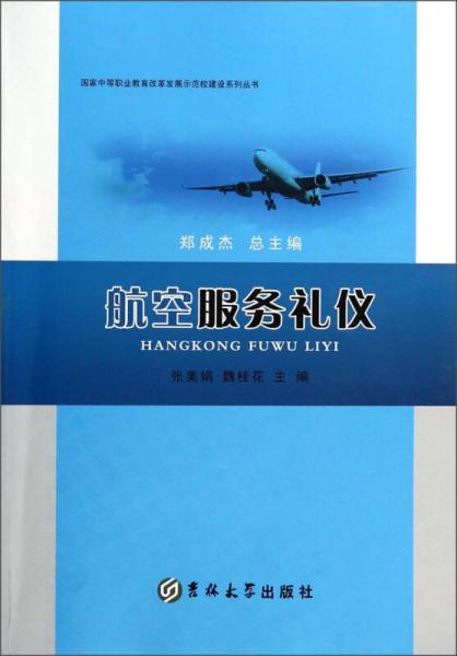 国家中等职业教育改革发展示范校建设系列丛书:航空服务礼仪