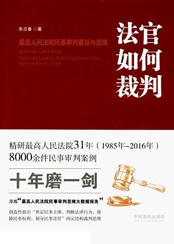 法官如何裁判:最高人民法院民事审判要旨与思维