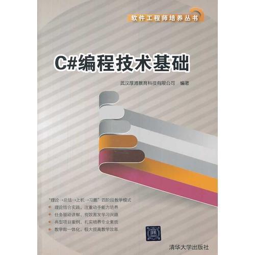 C#编程技术基础(软件工程师培养丛书)