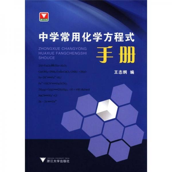 中学常用化学方程式手册