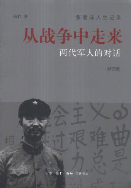 从战争中走来(张爱萍人生记录)(修订版)
