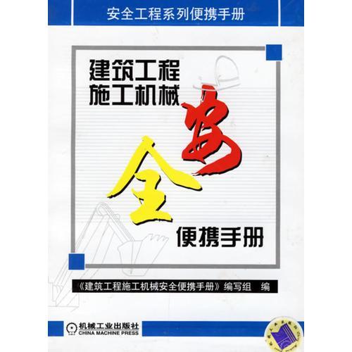建筑工程施工机械安全便携手册——安全工程系列便携手册