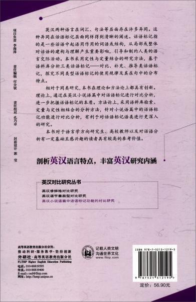 英汉小说语篇中话语标记功能的对比研究/英汉对比研究丛书