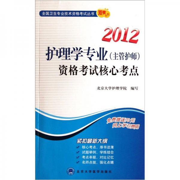 2012护理学专业(主管护师)资格考试核心考点