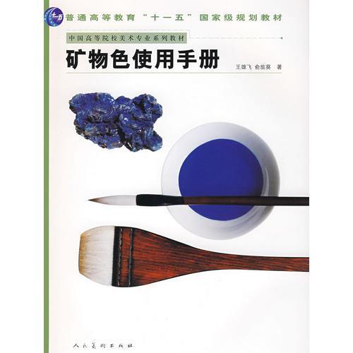 十一五国家规划教材.矿物色使用手册