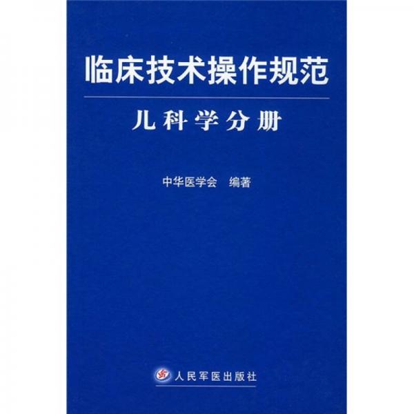 临床技术操作规范(儿科学分册)