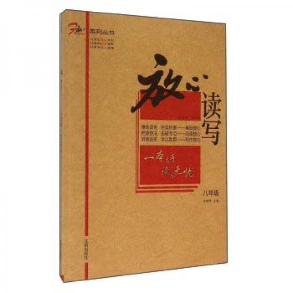 放心系列丛书:放心读写(八年级)